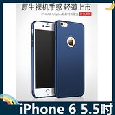 iPhone 6/6s Plus 5.5吋 好色系列裸機殼 PC軟硬殼 類金屬視覺 絲柔觸感 全包款 保護套 手機套 手機殼