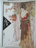 【書寶二手書T1/一般小說_GVD】后宮-甄嬛傳(一)_流瀲紫