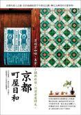 (二手書)京都町屋日和:漫遊京咖啡、美食、小舖與旅宿,沉浸老屋時光