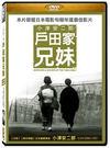 戶田家兄妹 DVD (音樂影片購)
