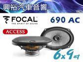 【FOCAL】ACCESS系列 6x9吋二音路同軸喇叭690AC*法國原裝公司貨