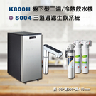 Gleamous格林姆斯 K800H 櫥下型雙溫飲水機+3M S004三道過濾系統/基本專業安裝【水之緣】