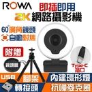 2K 超高清 網路 攝影機 視訊鏡頭 廣角 Type-C 自動對焦 6級環燈 贈 桌上型三腳架 轉接頭 鏡頭保護套