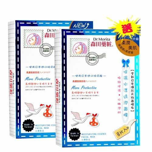 【買一送一】森田藥粧保濕水漾透潤面膜8入