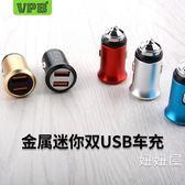 VPB車載充電器迷你汽車充多功能點煙器usb插口車載充電器可批發 免運直出 交換禮物