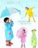 雨衣 嬰幼童小童3兒童雨衣4雨披可愛2-5歲幼兒園時尚小孩寶寶男童女童 中秋節好康下殺