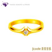 【真愛密碼 七夕情人節】『亮點』黃金戒指尾戒-純金9999國家標準