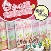 來自金門小Q寶 無鹽寶寶麵150g/包 口味任選 蔬菜麵 副食品 (購潮8)
