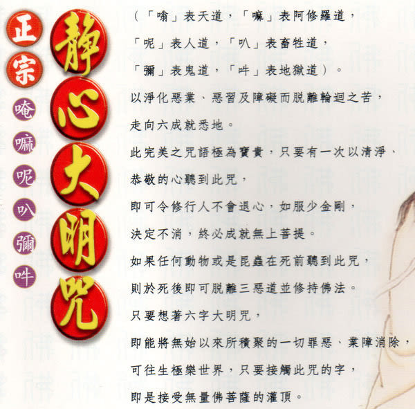 正宗 靜心大明咒 CD 梵音版 唵嘛呢叭彌哞 (購潮8)
