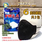 [台灣製 PM2.5 防霾口罩 ] 出清價 匠心 拋棄式 黑色 立體口罩 3包超值組 共6個;