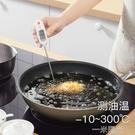 廚房探針式溫度計水溫計嬰兒奶溫計油溫計烘食品溫度計 一米陽光