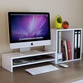 熒幕架辦公室台式電腦顯示器增高架墊高螢幕底座架子支架桌面【全館免運八五折】