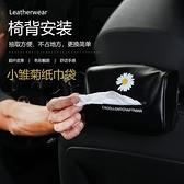 小雛菊車載車用紙巾盒掛式可愛創意固定衛生紙巾盒女士紙巾收納袋