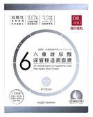 森田DR.JOU六重玻尿酸深層極透潤面膜6入