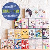組合特價【菲林因斯特】A+C $489 組合 富士mini拍立得底片 經典+卡通 送保護套