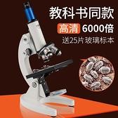 顯微鏡 六一節禮物兒童顯微鏡學生專業中學生科學小學生5000生物電子目鏡家用高倍10000倍 宜品