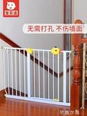 樓梯口護欄安全門欄免打孔寶寶圍欄防護欄寵物狗狗隔離門柵欄自動回扣 芊惠衣屋 YYS