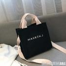 女包2020新款韓版ins文藝帆布包chic簡約百搭布袋手提包單肩大包 印象家品