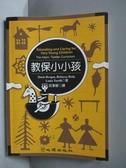 【書寶二手書T3/親子_OGN】教保小小孩_精平裝: 平裝本