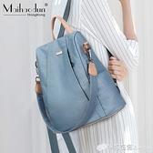 後背包 旅行後背包女新款潮牌時尚百搭大容量書包女韓版簡約背包 檸檬衣舍