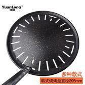 韓式烤盤碳烤爐烤盤炭火燒烤盤商用烤肉篦子圓型不黏燒烤盤295mm igo 范思蓮恩