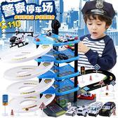 益智玩具 停車場軌道合金賽車男孩寶寶3-4-5-6-7周歲兒童益智玩具生日交換禮物【滿一元免運】