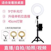 補光燈補光燈美顏嫩膚瘦臉高清柔光抖音神器網紅打光燈攝影拍攝燈 LX交換禮物
