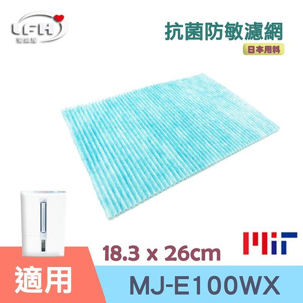 【抗菌防敏濾網】適用 三菱除濕機 MJ-E100WX MJPR-10WXFT PM2.5除臭濾網-1入