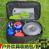 野餐包爐頭收納戶外炊具包防撞保護袋爐具套鍋氣罐工具【左岸男裝】
