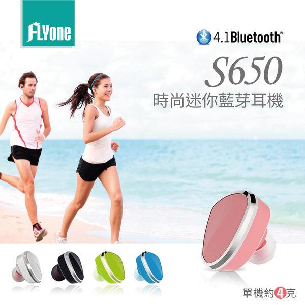 FLYone S650 時尚迷你藍芽耳機-專利字號 :設計第D182511號【FLYone泓愷】