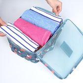 收納袋 旅行收納袋套裝女行李箱整理包旅行衣服收納包便攜衣物行李分裝袋 限時搶購