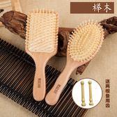 按摩梳子 美髮櫸木按摩梳氣囊梳氣墊梳捲髮梳護髮梳化妝梳木梳子 玩趣3C