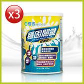 穩固關鍵 營養配方奶粉 3罐