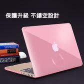 水晶 筆電殼 新版 MacBook pro 13 15吋 2016/2018通用 筆記本 保護殼 超薄 簡約 電腦殼 筆電外殼