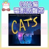 CATS貓 電影原聲帶 CD OST (購潮8)
