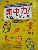 【書寶二手書T1/親子_LGK】集中力,決定孩子的人生_李明杰