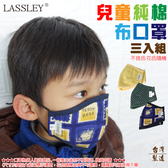 【Lassley】童用立體純棉布口罩-三入組 (花色隨機 台灣製造)