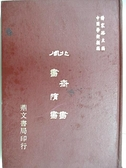 【書寶二手書T2/歷史_DDU】北齊書周書隋書_民69