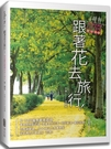 跟著花去旅行!全台賞花路線GUIDE 夏→初冬【城邦讀書花園】