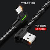 【GZ0110】Type-C充電線 L型快充線 彎頭線 數據線 傳輸線 快充線 尼龍編織 充電線 2A快充 帶燈
