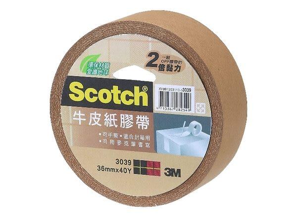 3M Scotch 3039 牛皮紙膠帶(36mm*40Y)