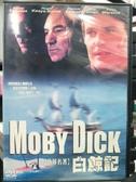 挖寶二手片-P17-236-正版DVD-電影【白鯨記/Moby Dick】-(直購價)海報是影印