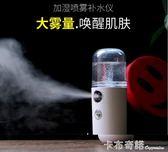 USB加濕器便攜式噴霧迷你小型手持保濕器充電式臉部噴霧補水儀 卡布奇諾