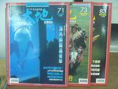 【書寶二手書T9/雜誌期刊_QFG】大地_71~83期間_共3本合售_海角樂園溫哥華等