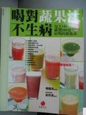 【書寶二手書T2/養生_ZCI】喝對蔬果汁不生病_楊馥美