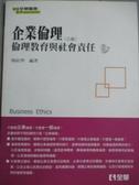 【書寶二手書T6/大學教育_XCF】企業倫理-倫理教育與社會責任3/e_楊政學