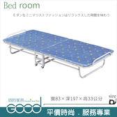 《固的家具GOOD》202-148-AA 折合鐵床/含墊