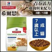 *KING WANG*希爾思《青春活力 雞肉與米配方-7歲以上成貓》3磅 貓飼料【10777】