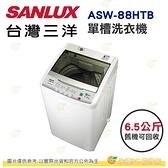 含拆箱定位+舊機回收 台灣三洋 SANLUX ASW-88HTB 單槽 洗衣機 6.5kg 公司貨 定頻 不銹鋼洗衣槽