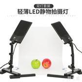 LED補光小型靜物攝像燈拍照攝影常亮柔光雙燈套裝mj6525【野之旅】TW